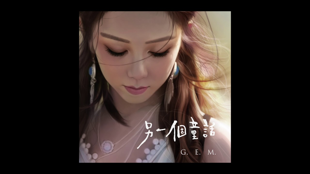 G.E.M.【另一個童話 My Fairytales】Official Audio [HD] 鄧紫棋