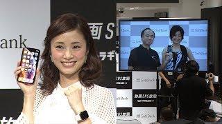 ソフトバンクのCMキャラクターを務める女優の上戸彩が、9月21日(金)発...