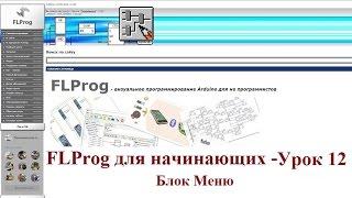 FLProg - Урок 12. Блок меню