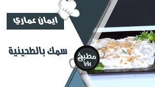 سمك بالطحينية - ايمان عماري