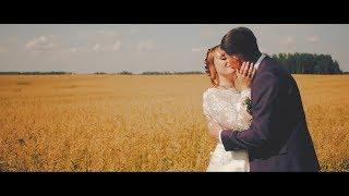 Валентина и Алексей - Свадебное видео, Бийск