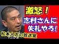 松本人志 志村けんを尊敬 「激怒!あれはおかしい!」