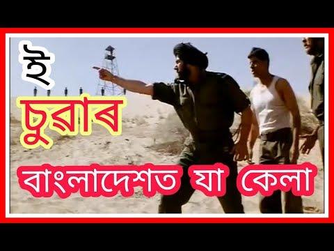 2018 Assamese funny dubbing video/ assamese comedy video/ assamese funny comedy