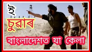 2018 Assamese Funny Dubbing Video/ Assamese Comedy Video/ Assamese Funny Comedy