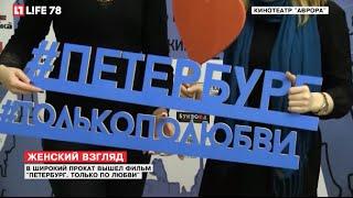 """В широкий прокат вышел фильм """"Петербург. Только по любви"""""""