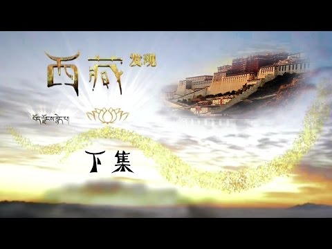 西藏发现 下集