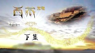 《西藏发现》下集 西藏民族文化的摇篮 | CCTV纪录
