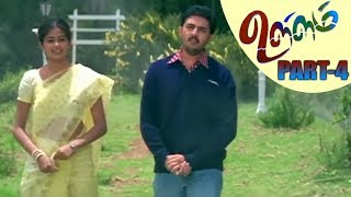 Priyamani New Tamil Movie Part 4 - Ullam Movie - Mithun, Ambika, Raghuvaran | Arunmoorthy