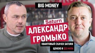Александр Громыко. Про KTD Group, TM Saturn и производственный бизнес в Украине | Big Money #49