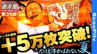 回胴リベンジャー遊太郎 vol.39