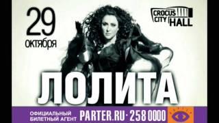 Лолита :: 29 октября 2011 :: Crocus City Hall