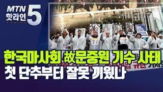 한국마사회 故 문중원 기수 사태, 첫 단추부터 잘못 끼웠나 / 머니투데이방송 (뉴스)