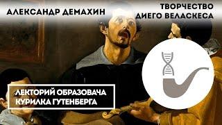 Александр Демахин - Творчество Диего Веласкеса