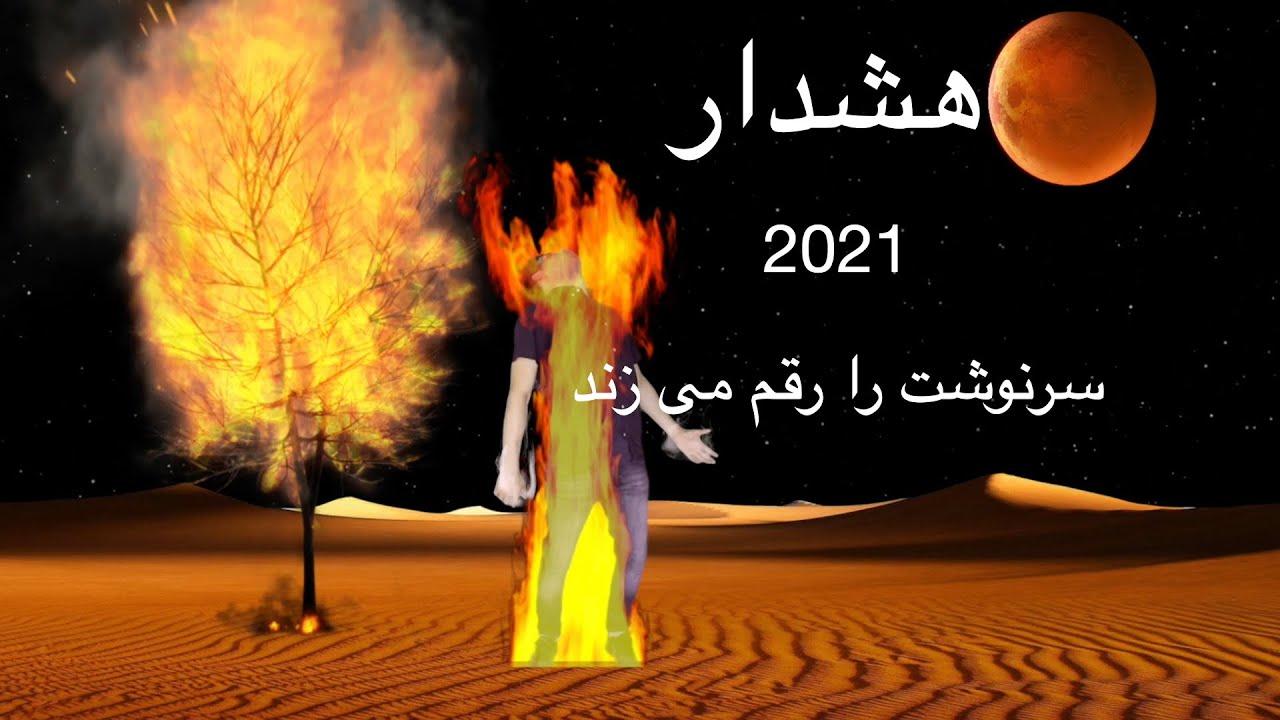 هشداری قرمز برای ساکنان زمین٬  ۲۰۲۱ سرنوشت زمین را رقم می زند