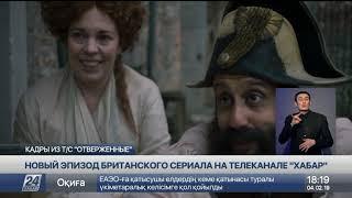 Новый эпизод сериала «Отверженные» выходит на телеканале «Хабар»