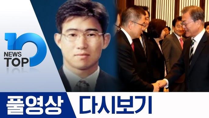 정경심 구속 쥔 송경호 판사·퇴장 의원들 쫓아가 악수한 文 | 2019년 10월 22일 뉴스 TOP10