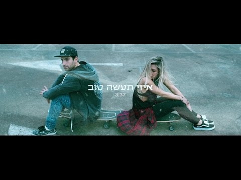 איזי - תעשה טוב \\ E-Z - Make It Better