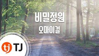 [TJ노래방] 비밀정원 - 오마이걸(Oh My Girl) / TJ Karaoke