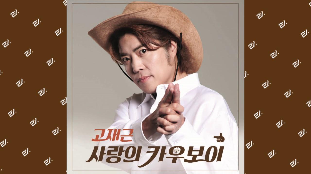 [미스터트롯 영탁 X 고재근] 고재근 (Ko Jae Geun) - 사랑의 카우보이 (Prod.by 영탁 (Young Tak)) (Love Cowboy) #Trot