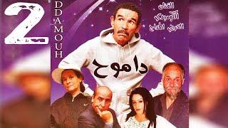 DDAMOUH Film   Larbi lhdaj 2