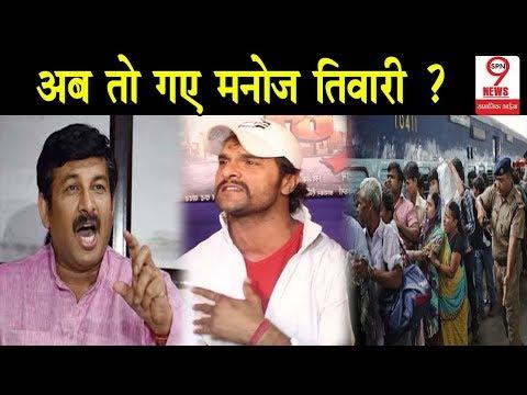 Up Bihar मामले पर Manoj Tiwari पर भारी पड़े Khesari, असल चेहरे का पर्दाफाश,सारे बिहारी मिलकर अब... |