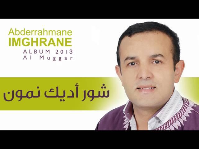 ABDERRAHMAN MP3 GRATUITEMENT IMGHRAN TÉLÉCHARGER