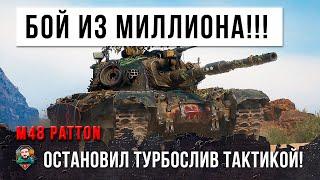 Бой ОДИН ИЗ МИЛЛИОНА! Остановил турбослив тактикой в Woŗld of Tanks!!!