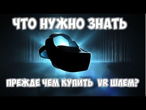 Что нужно знать прежде чем купить VR очки виртуальной реальности 👉 (отвечаю на вопросы)