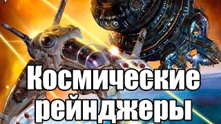 Космические Рейнджеры | Space Rangers Обзор [Было Время]