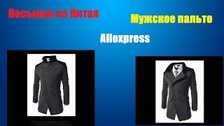 видео Мужское пальто на Алиэкспресс