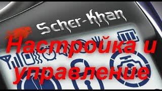 Управление и настройка Scher-khan magicar
