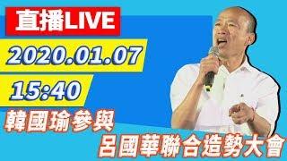 【現場直播】韓國瑜1/7參與呂國華聯合造勢大會
