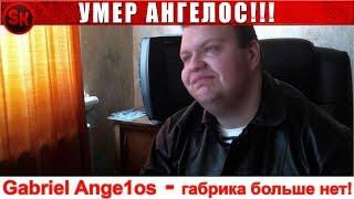Умер Gabriel Ange1os (Габрик)... Земля ему пухом...