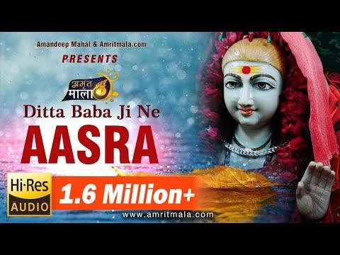Baba Balak Nath New Bhajan 2017  |  BABA JI NE AASRA |  Beautiful Bhajan