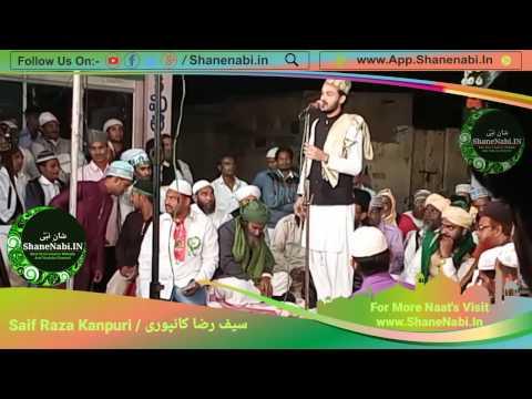 Saif Raza Kanpuri New Naat 2017 | Sari Basti Par Ek Hairat Ki Badli Chahi Hai Dai Halima God Me Naat