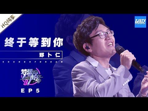 [ 纯享 ] 郑卜仁《终于等到你》《梦想的声音3》EP5 20181123  /浙江卫视官方音乐HD/