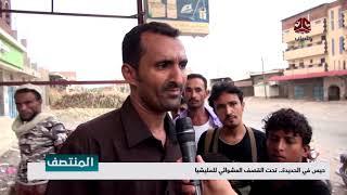 #حيس في #الحديدة.. تحت القصف العشوائي للمليشيا | تقرير احمد البكاري - يمن شباب