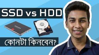 SSD vs HDD   Single Upgrade - Big Performance Boost
