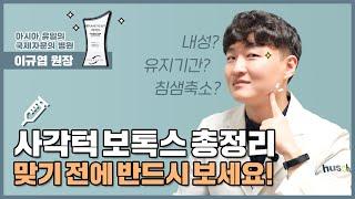사각턱 보톡스의 허와 실_내성/유지기간/주기 [후즈후피…