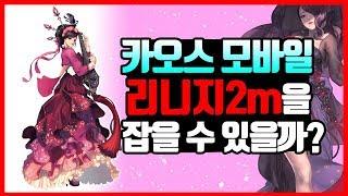 """[카오스모바일] 2월 최고의 mmorpg 기대작 """"카오…"""