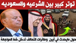 توتر كبير بين الشرعيه والسعوديه حول مايحدث في أبين وطائرات التحالف تدخل خط المواجهة تفاصيل؟