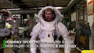 «Белый медведь» и марсианский костюм: подборка космических модных новинок от RT