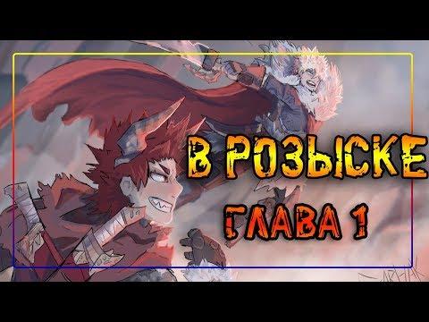💥В РОЗЫСКЕ💥ГЛАВА 1 (Fantasy AU)комикс★Моя Геройская Академия. ★ MHA/My Hero Academia comics(dub)