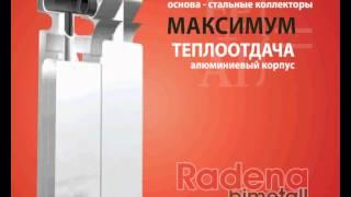Radena bimetall - биметаллические радиаторы(, 2013-04-15T05:59:26.000Z)