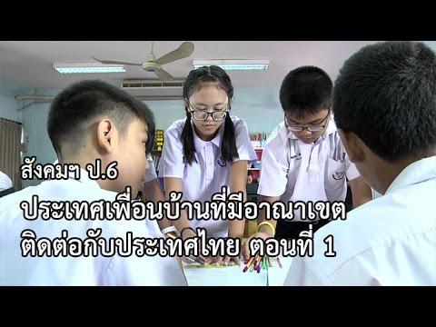 สังคมฯ ป.6 ประเทศเพื่อนบ้านที่มีอาณาเขตติดต่อกับประเทศไทย ตอน 1 ครูปฐมาวดี มูลสา