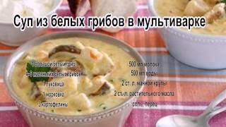 Вкусные супы фото.Суп из белых грибов в мультиварке