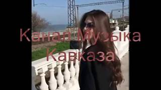 Музыка Кавказа ➠Айлавью love ❤