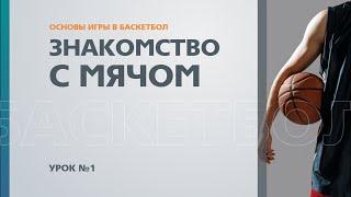 🏀 Основы игры в баскетбол: Урок №1 - Знакомство с мячом(Представляем вашему вниманию первый видео урок из серии