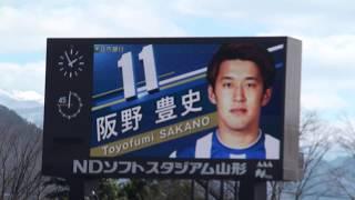 2018/3/17 J2第4節 モンテディオ山形vsFC町田ゼルビア 2018ホーム開幕戦。新...