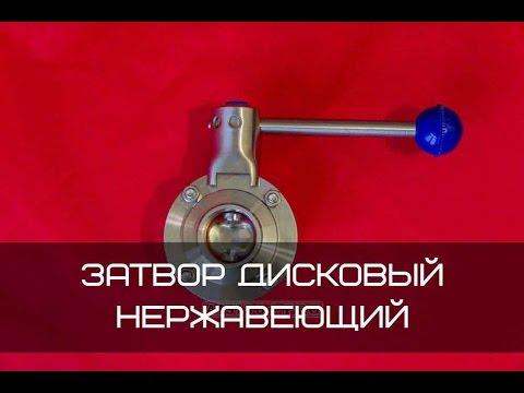 Затвор дисковый нержавеющий резьба/сварка Ду 50 AISI304